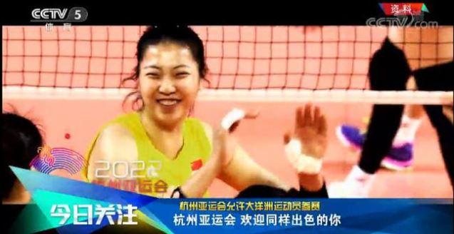 大洋洲将参加2022年亚运会 中国篮球4金难再现